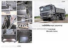 Захист двигуна Мерседес-Бенц Actros 2003-2008 грузовий а / м МКПП