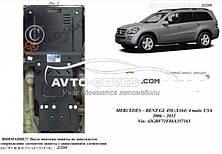Захист двигуна Мерседес-Бенц GL 450 (Х164) 2006-2011 модиф. V-4,6і; 5,5і АКПП / 4х4 / збірка USA