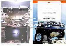 Захист двигуна Мерседес-Бенц Віано D (W 639) 2004 -... модиф. V-всі