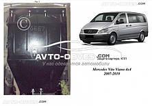 Захист двигуна Мерседес-Бенц Віано D (W 639) 2005-2010 модиф. V-2,2 СDI 4х4 / АКПП