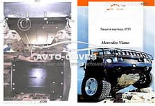 Захист двигуна Мерседес-Бенц Віто D (W 639) 2004 -... модиф. V-всі