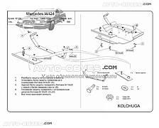 Захист двигуна Мерседес-Бенц W 124 1984-1996 до модиф. V-3.2 включно захист АКПП (1.9040), МКПП (1.9271)