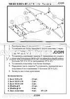 Захист двигуна Мерседес-Бенц W 140 1991-1998 модиф. V-всі захист АКПП (1.9365.00) АКПП 5,0і (1.0535.00)
