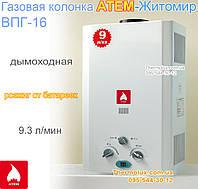 Газовая колонка Атем-Житомир ВПГ-16 розжиг от батареек дымоходная 9.3 л/мин (Атем, Украина)