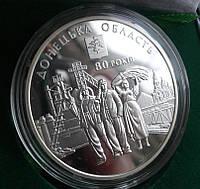 Серебряная монета Украины 10 гривен 80 лет Донецкой области 2012 год. 31.1 грамма Серебра. Тираж ограничен.