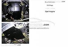 Защита двигателя Опель Инсигния A 2008-2013 модиф. V-1,8; 2,0
