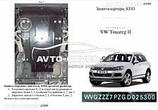 Защита двигателя Порш Каен 2007-2010 модиф. V-3.0 D; 3,6; 4.2 quattro АКПП