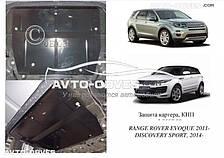 Защита двигателя Ренж Ровер Дискавери Спорт 2015-... модиф. V-2,2D; 2,0 AКПП