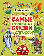 Самые знаменитые сказки и стихи  Михалков С