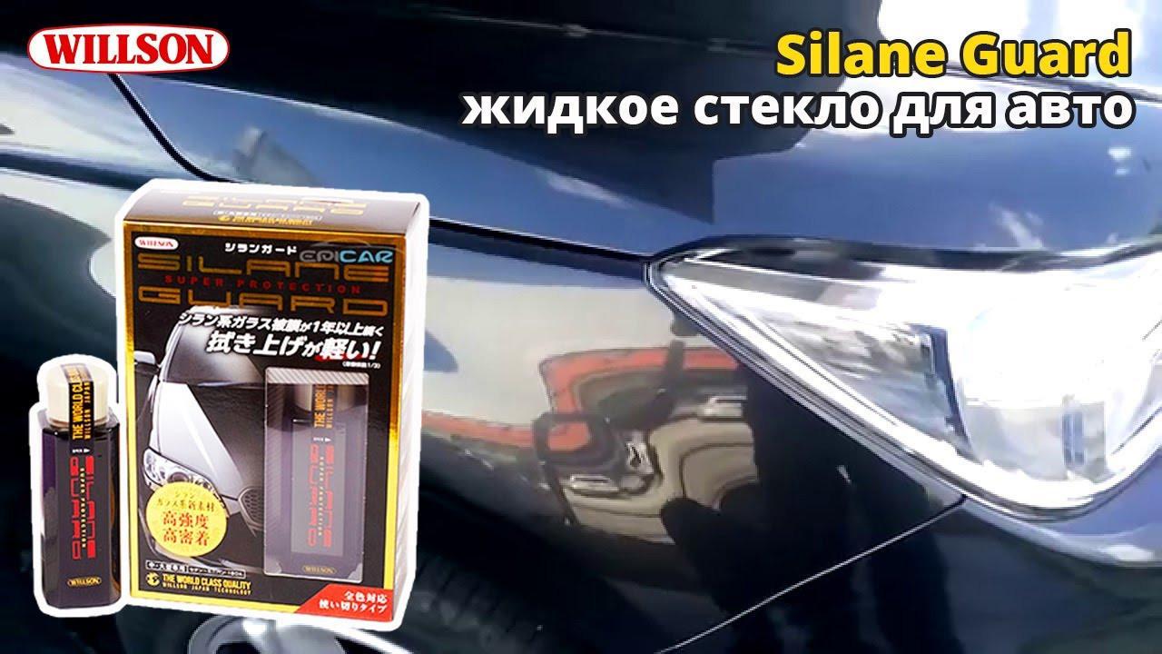 Silane Guard Super Protection Wilson Originalsize жидкое стекло, полироль для кузова автомобиля от царапин