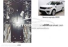 Защита двигателя Ренж Ровер Спорт 2013-... модиф. V-3,0i AКПП