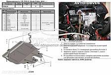 Защита двигателя Шкода Фабия II 2007-... модиф. V-1,4;1,6;1,4TDI;1,6TDI;1,9TDI Окрім 1,2 TDI і 1,2