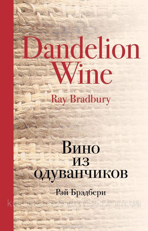 «Вино из одуванчиков» Рэй Брэдбери