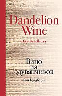 «Вино из одуванчиков» Рэй Брэдбери , фото 1