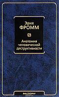 Анатомия человеческой деструктивностиФромм Э.