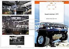 Защита двигателя, КПП и радиатора Ssаng Yong Актион 2006-... модиф. V-всі