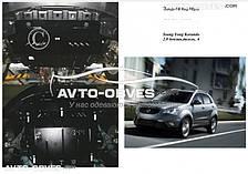 Защита двигателя Ssаng Yong Корандо 2011-... модиф. V-всі АКПП