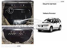 Защита двигателя Субару Форестер 2002-2008 модиф. V-всі мкпп (1.0083.00) акпп ( 1.0132.00), захист редуктора заднього мосту(1.0104.00)