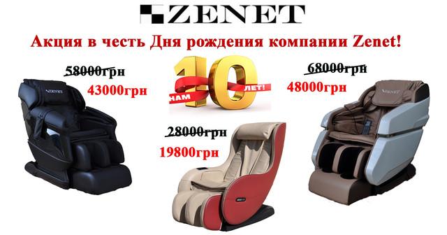 Масажне крісло ZENET