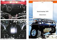 Защита двигателя Субару Форестер 2008-2012 модиф. V-2,0 встановлюється поверх штатного захисту