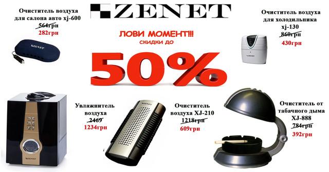 Очистители ионизаторы воздуха ZENET