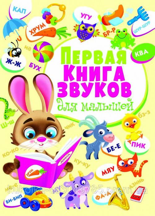 Книга-картонка. Первая книга звуков для малышей