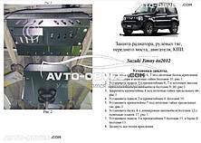Защита двигателя Сузуки Джимни JB 2005-2012 модиф. V-1.3 АКПП/МКПП