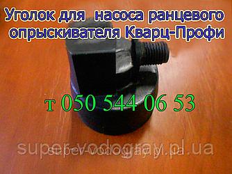 Уголок насоса опрыскивателя Кварц-Профи ОГ-112П,ОГ-115П