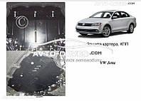 Защита двигателя Фольцваген Джетта 2011-... модиф. V-всі АКПП/МКПП/всі
