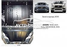 Защита двигателя Вольво XC90 2016-... модиф. V-2,0TDI; 2,0 всі збірки