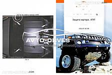 Защита двигателя Вольво XC90 2002-2006 модиф. V-все