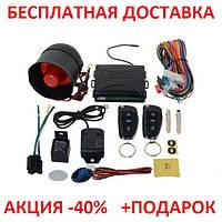 Car Alarm System 12v Hight Tech ALU-12-FTW Cигнализация автомобильная универсальная, фото 1
