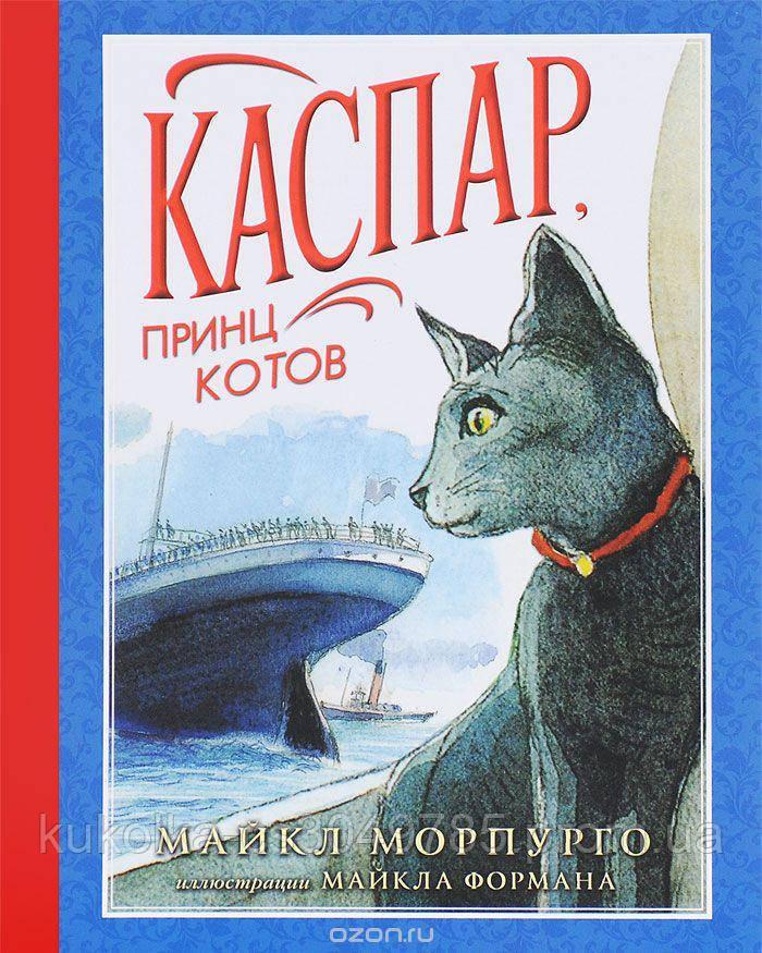 Каспар, принц котов  Майкл Морпурго