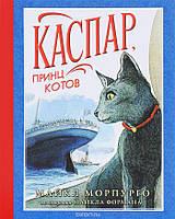 Каспар, принц котов  Майкл Морпурго, фото 1