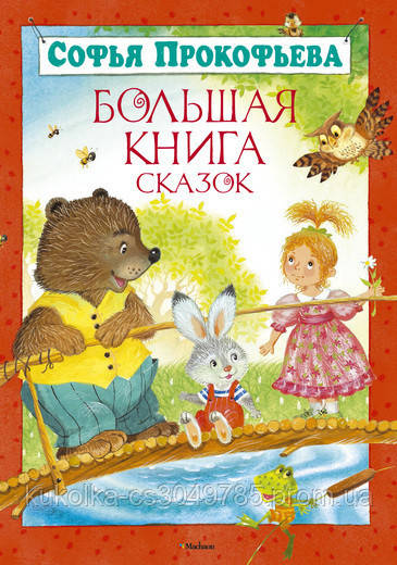 Большая книга сказок Прокофьева