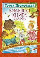Большая книга сказок Прокофьева, фото 1