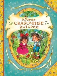 А.Усачёв Сказочные истории  В гостях у сказки