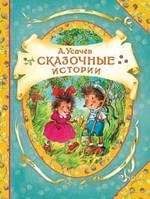 А.Усачёв Сказочные истории  В гостях у сказки, фото 1