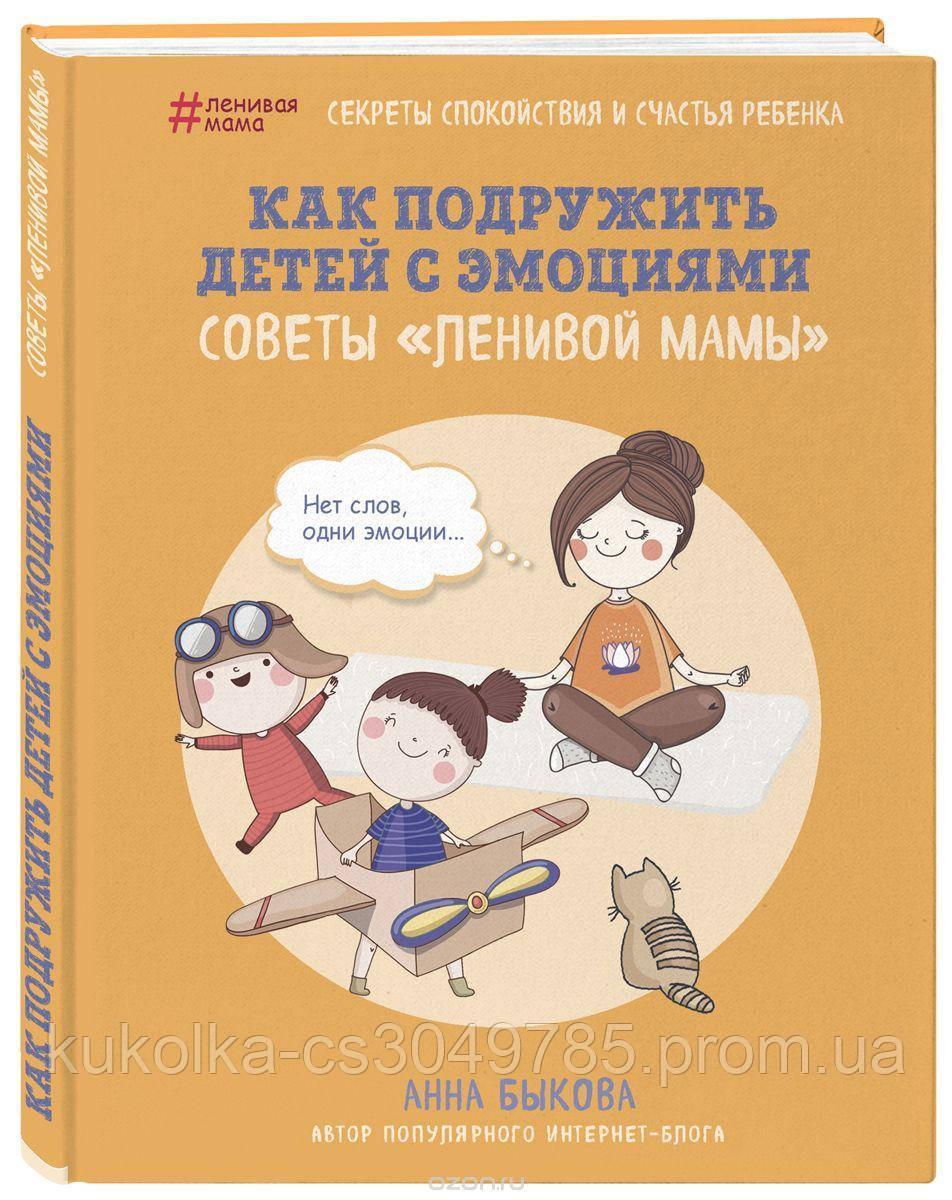 Как подружить детей с эмоциями Анна Быкова