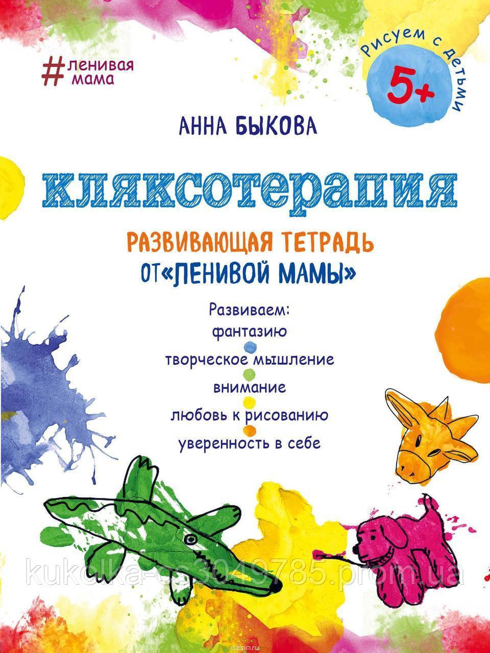 Кляксотерапия  Развивающая тетрадь от ленивой мамы  Быкова