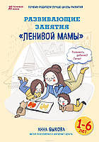 Развивающие занятия ленивой мамы  Анна Быкова