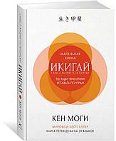 Икигай. Смысл жизни по-японски Кен Моги