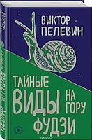 Тайные виды на гору Фудзи Пелевин В.