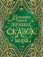 Большая книга лучших сказок мира, фото 1