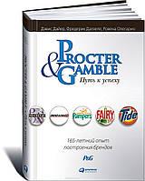 Procter & Gamble. Путь к успеху  Дэвис Дайер