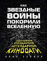 Как Звездные Войны покорили Вселенную Тейлор К., фото 1