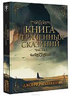 Книга утраченных сказаний. Часть 1 Толкин Дж.