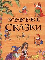 Все-все-все сказки Перро Ш., Андерсен Х.К., Толстой Л. И др., фото 1