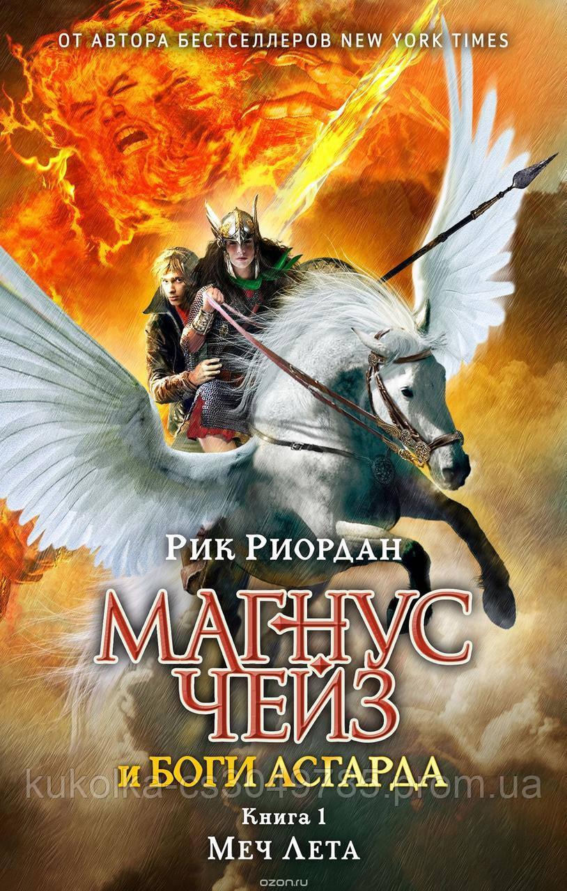 Магнус Чейз и боги Асгарда. Книга 1. Меч Лета  Риордан Р.