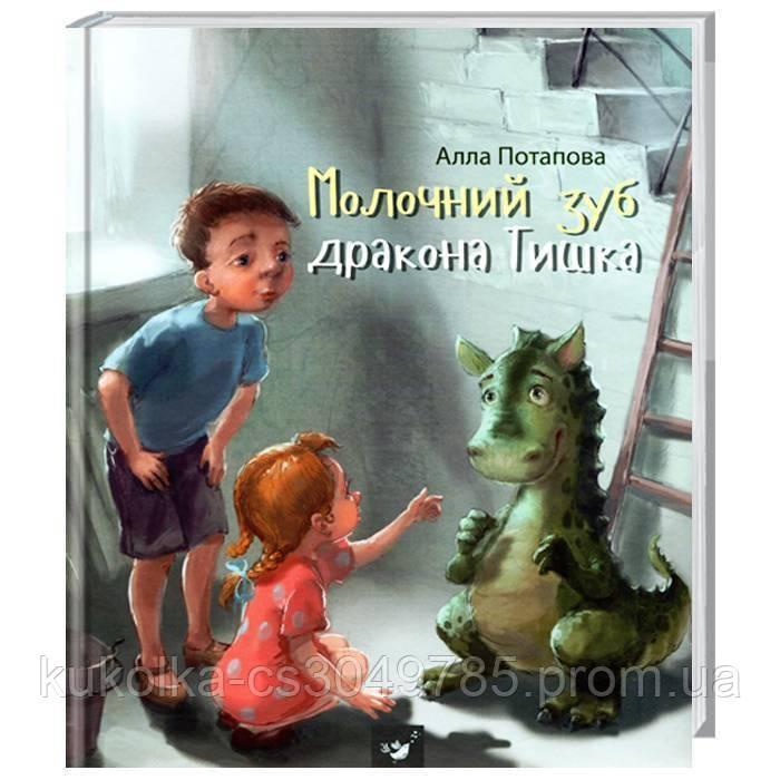 Молочний зуб дракона Тишка Потапова А.